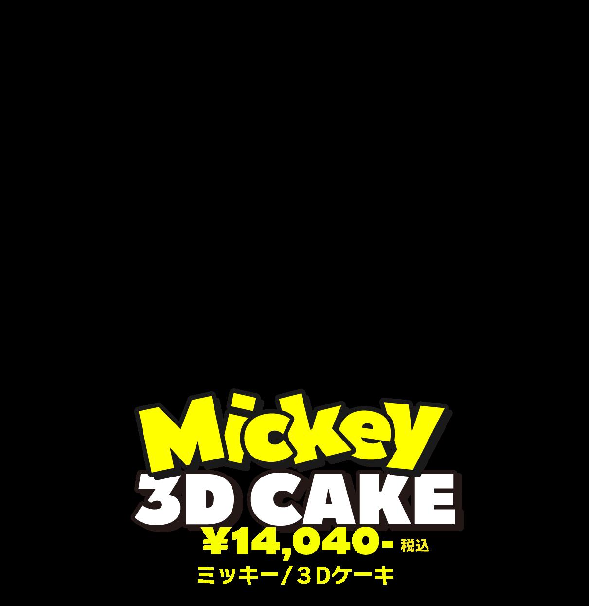 ミッキー/3Dケーキ